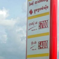 Cambodian gas prices